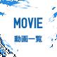 MOVIE|動画一覧