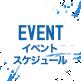 EVENT|イベントスケジュール