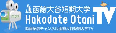 動画配信チャンネル函館大谷短期大学TV|Hakodate Otani TV