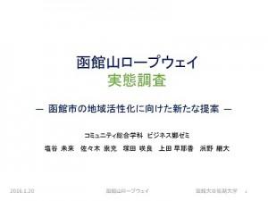 函館山ロープウェイ実態調査分析の概要_ページ_01