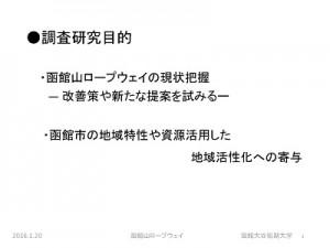 函館山ロープウェイ実態調査分析の概要_ページ_02
