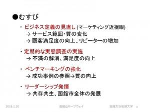 函館山ロープウェイ実態調査分析の概要 ページ 11
